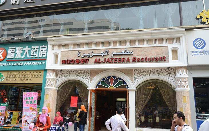 آشنایی با بهترین رستوران های حلال در شانگهای
