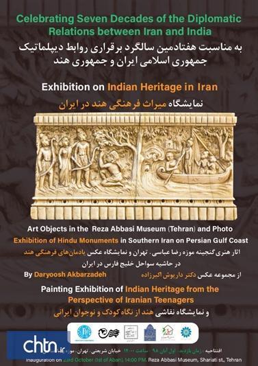 موزه رضا عباسی میزبان نمایشگاه میراث فرهنگی هند در ایران می گردد