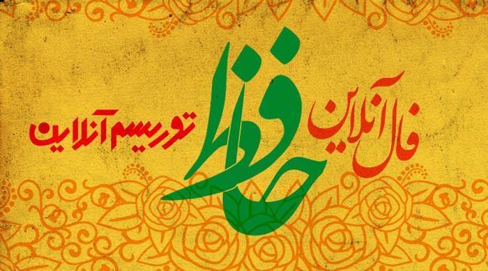 فال آنلاین دیوان حافظ دوشنبه 18 آذر ماه 98