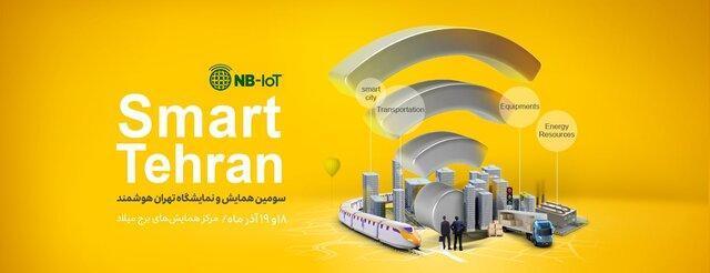 همایش و نمایشگاه تهران هوشمند با حضور ایرانسل شروع شد