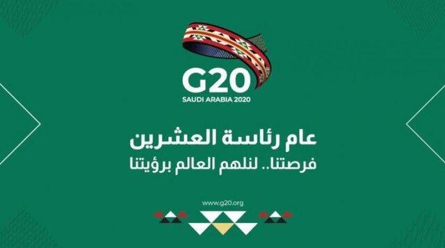 عربستان از امروز در راس گروه 20 و سرخط اظهارات بن سلمان به این مناسبت