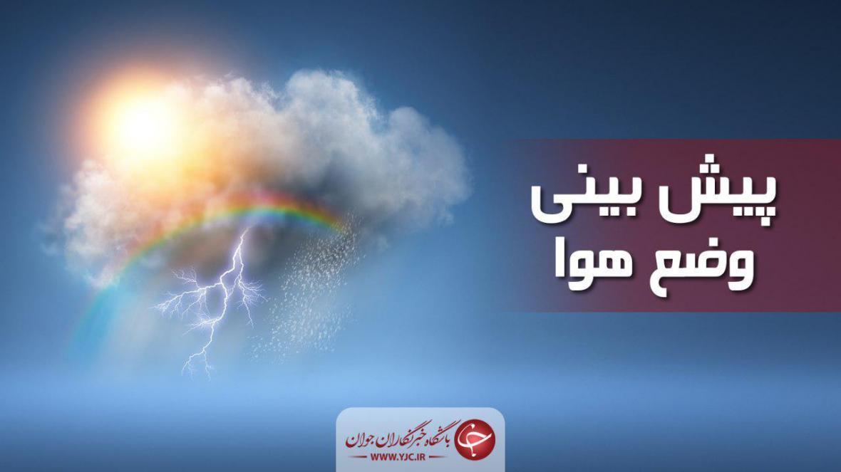 بارش پراکنده همراه با رعد و برق در بعضی استان ها، هوای تهران گرم تر می گردد