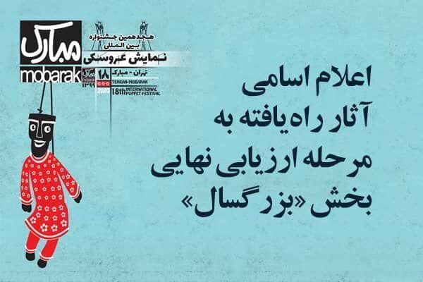 خبرنگاران اعلام راه یافتگان به تهران-مبارک هجدهم در بخش بزرگسال