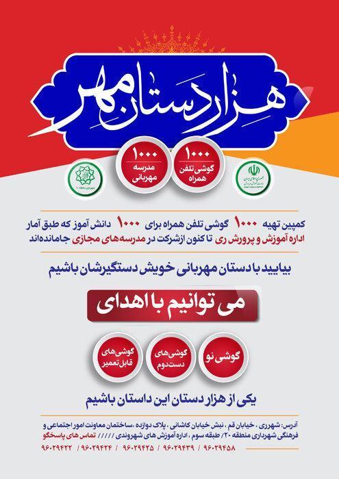 کمپین هزار دستان مهر