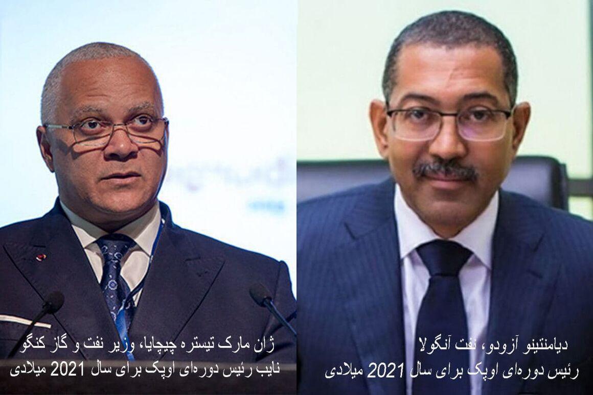 رئیس و رئیس علی البدل دوره ای اوپک معین شدند