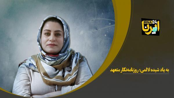 خبرنگاران به یاد شیده لالمی؛ روزنامه نگار متعهد