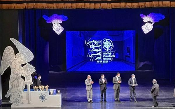 سیزدهمین جشنواره تجسمی فجر به ایستگاه پایانی رسید