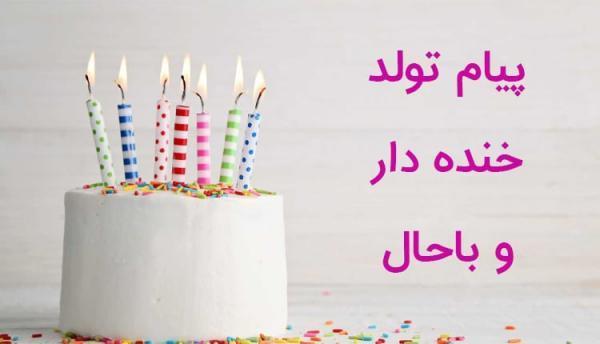 27 پیغام تولد خنده دار، باحال و جدید برای دوست یا همسر