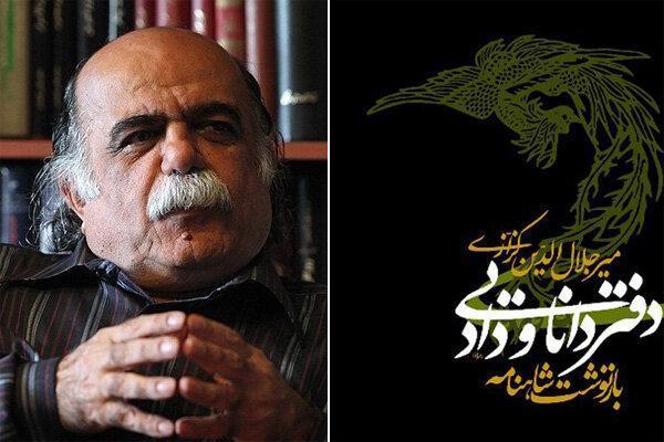 شاهنامه به نثرِ کزازی به چاپ پنجم رسید