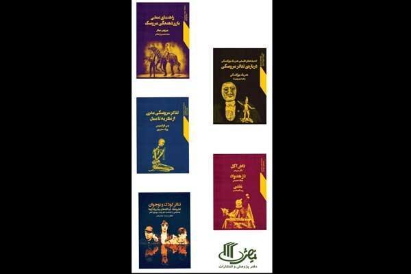 عرضه چهار عنوان کتاب جدید در انتشارات نمایش